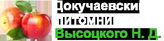 Питомник Высоцкого
